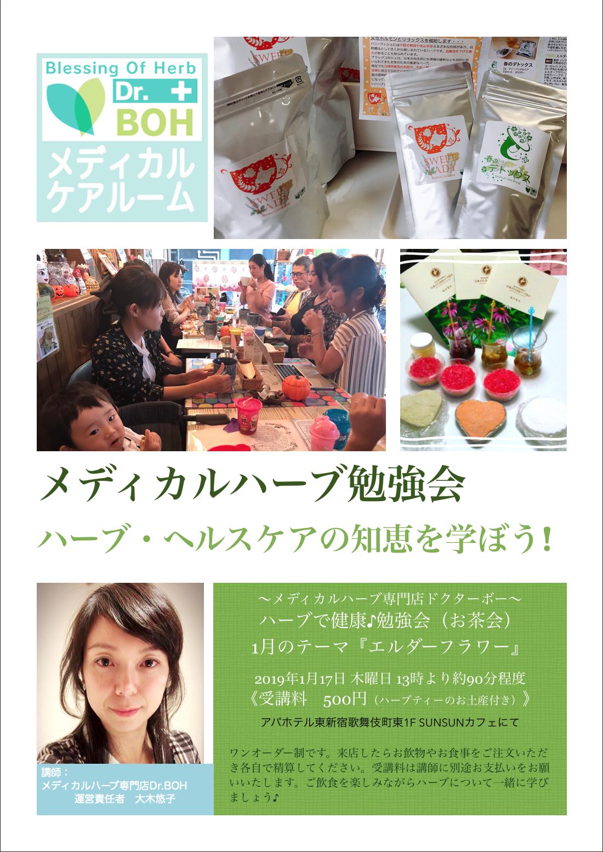 メディカルハーブお茶会 in アパホテル東新宿歌舞伎町東1F